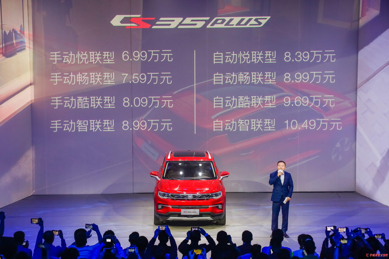 """""""会社交的SUV""""炫彩上市 长安CS35PLUS售价6.99—10.49万"""