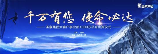 圣象集团陈晓龙:满足消费升级,建构供需一体的绿色生态价值链