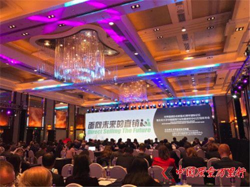 康宝莱参加世界直销协会联盟与北大直销研究中心联合举办国际论坛