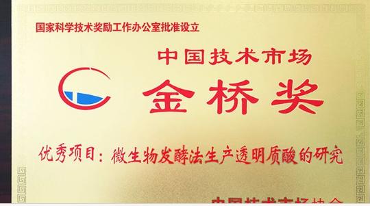 """康婷获""""第九届中国技术市场协会金桥奖优秀项目奖"""""""