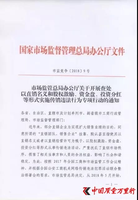 直销强监管:亿家宝被指挂靠上海春芝堂发展直销业务