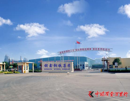 江苏省镔鑫钢铁集团有限公司