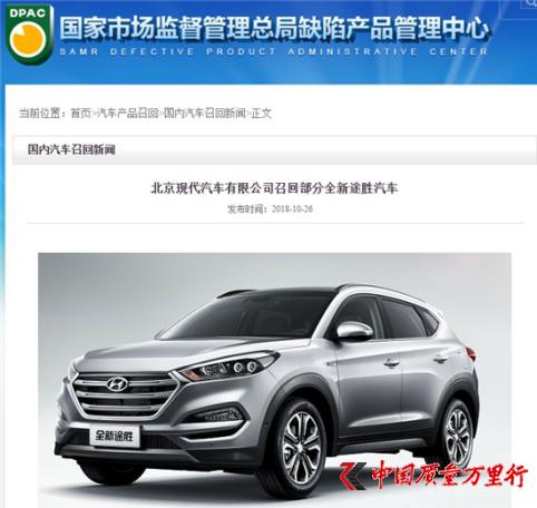 10月召回汽车近80万辆韩系品牌占据一半