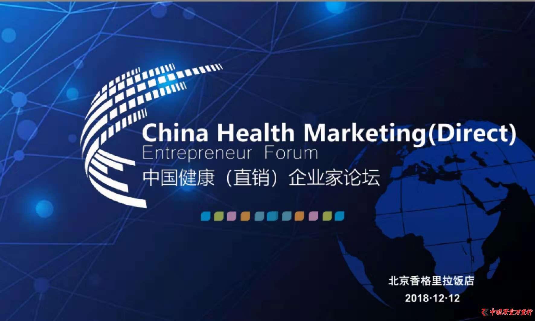 中国健康(直销)行业社会责任调查启动