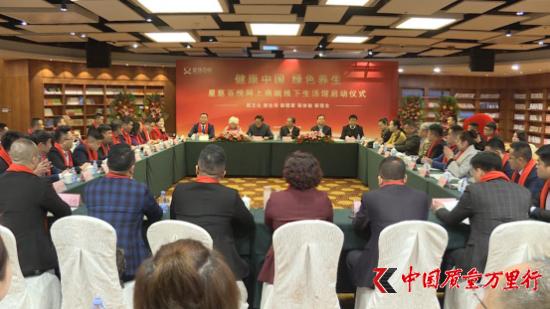星慈百悦网上商城线下生活馆启动仪式在北京召开