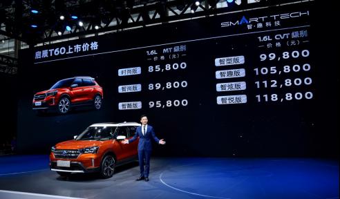东风启辰T60广州车展上市售8.58万-11.88万元