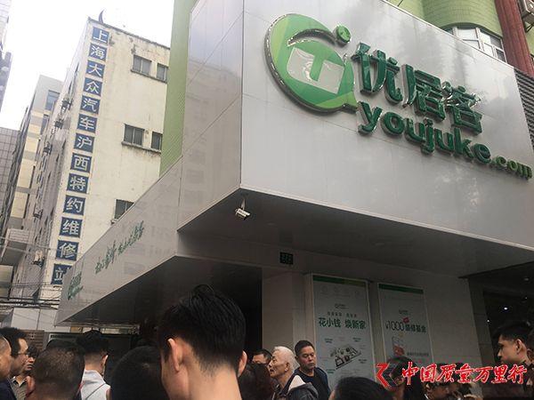 优居客宣布停止营业的12小时:近500名消费者装修维权记