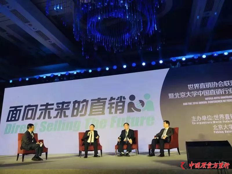 河北华林刘德林董事长参加世界直销协会联盟国际论坛