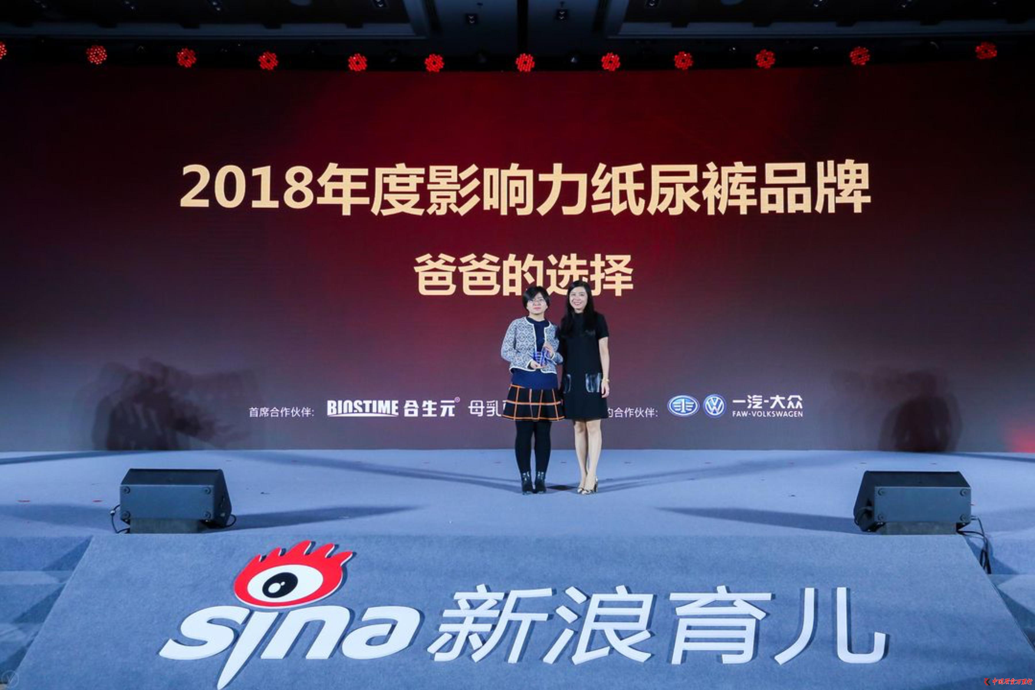 第十一届新浪2018育儿年度盛典在京举办