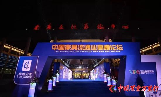 居然之家集团携手南康家具北京国际家居展南康推介会成功举办