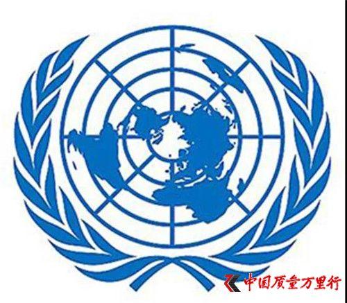 天狮集团董事长李金元应邀参访联合国组织活动拜会联秘书长安东尼奥