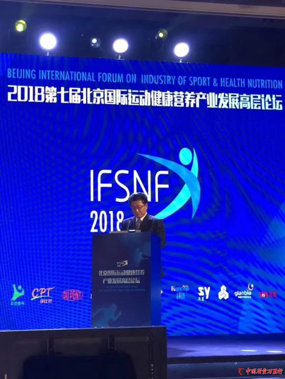 卡瘦参加2018第七届北京国际运动健康产业发展高层论坛!