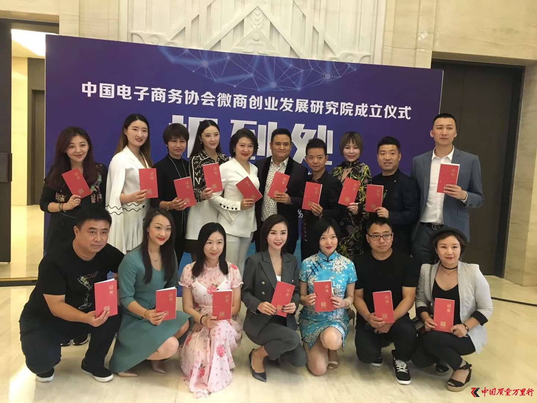中国电子商务协会微商创业发展研究院将成立