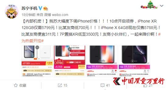 苏宁下调iPhone XR价格喊话友商:一起来降价啊