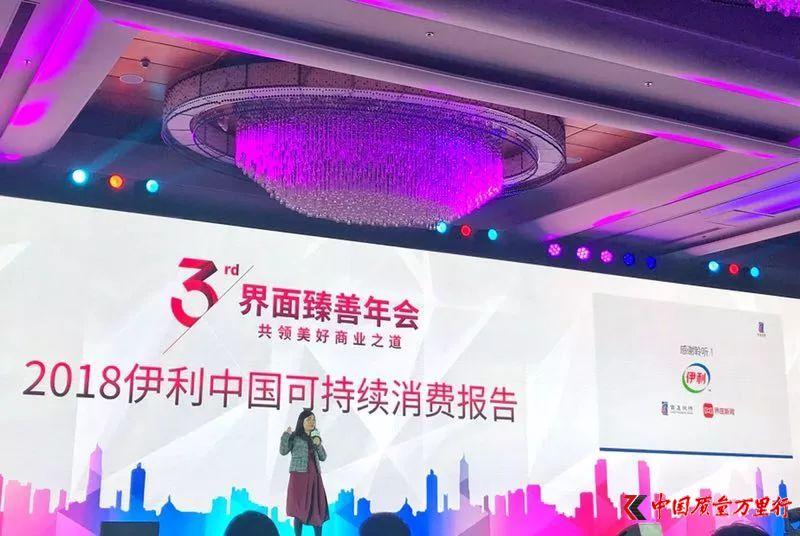 《2018 伊利中国可持续消费报告》提五项重要发现