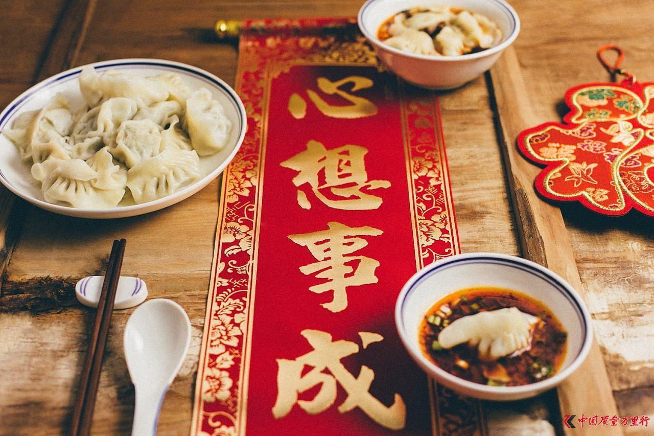 饺子食用安全消费提示