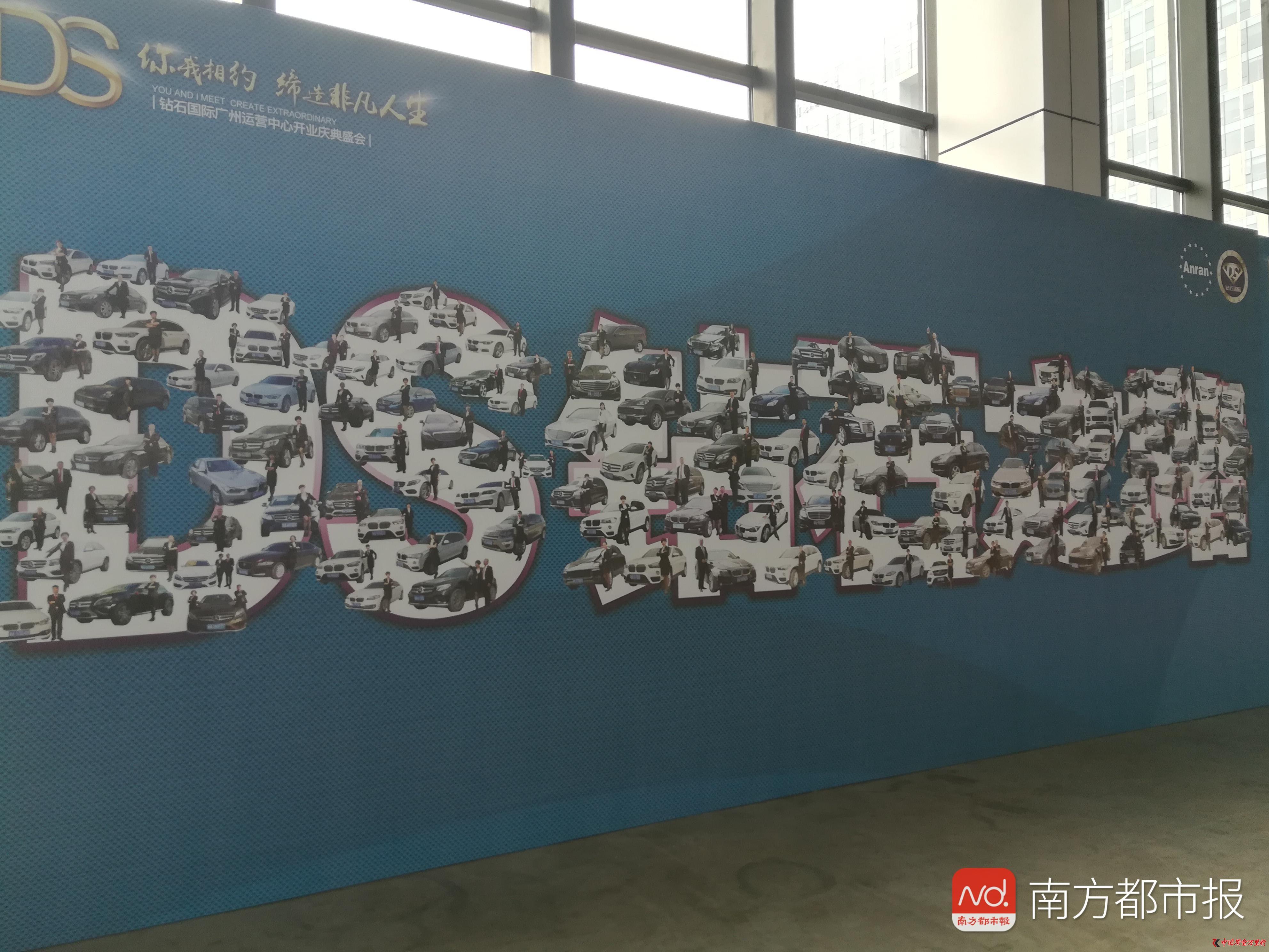 广州运营中心开业会议,钻石国际宣传海报被豪车覆盖.jpg