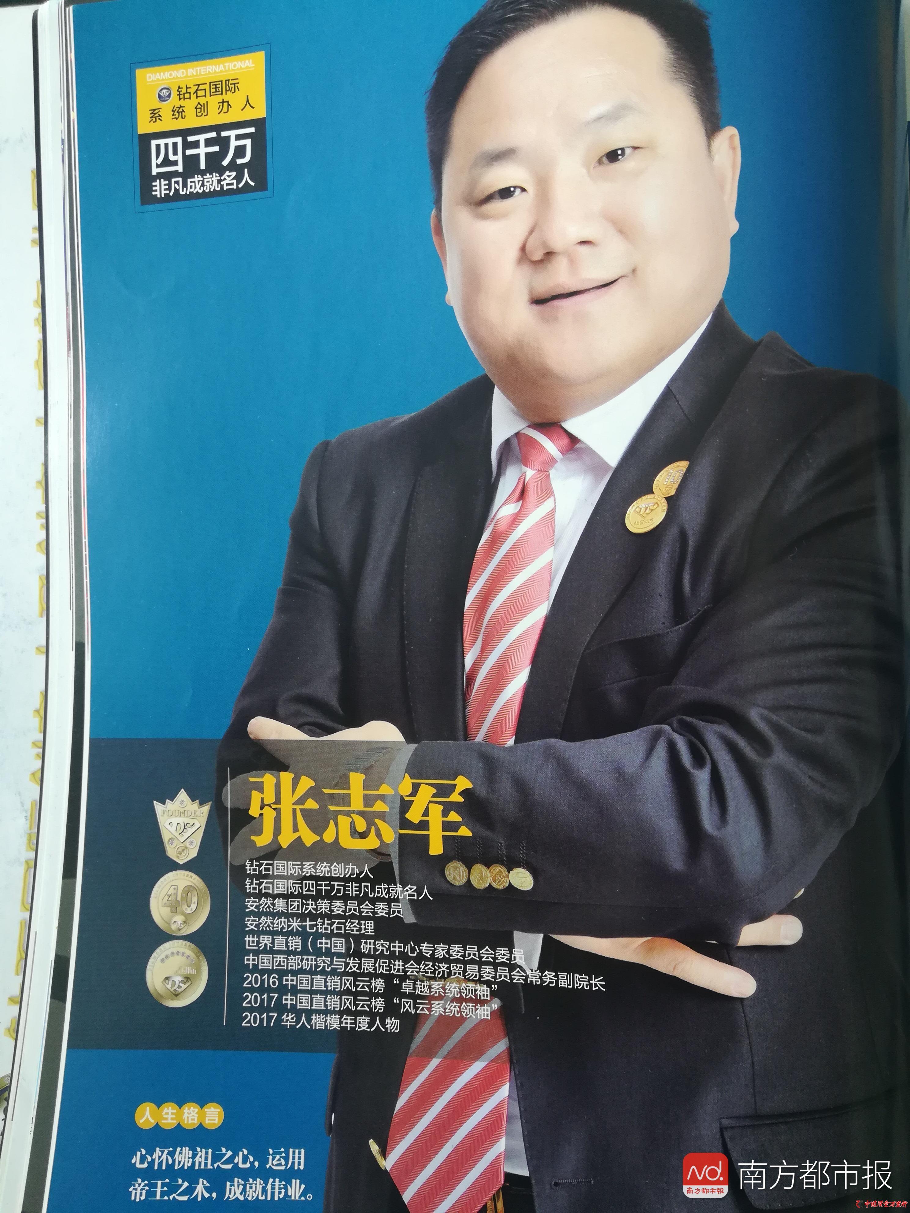 一份直销杂志专刊中,安然钻石创始人张志军占了一页.jpg