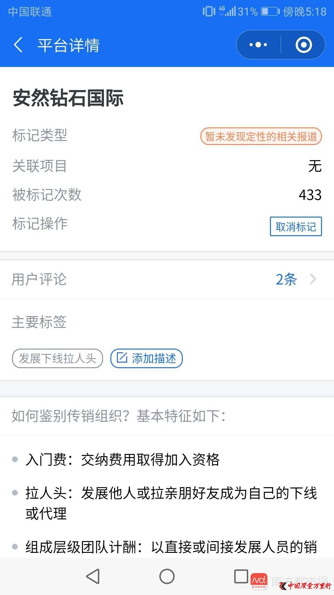 腾讯灵鲲平台不少人举报安然钻石涉传.jpg
