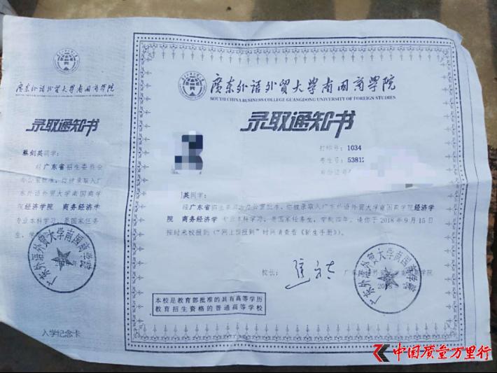 广东女大学生弃学参与全美世界直销被指违法