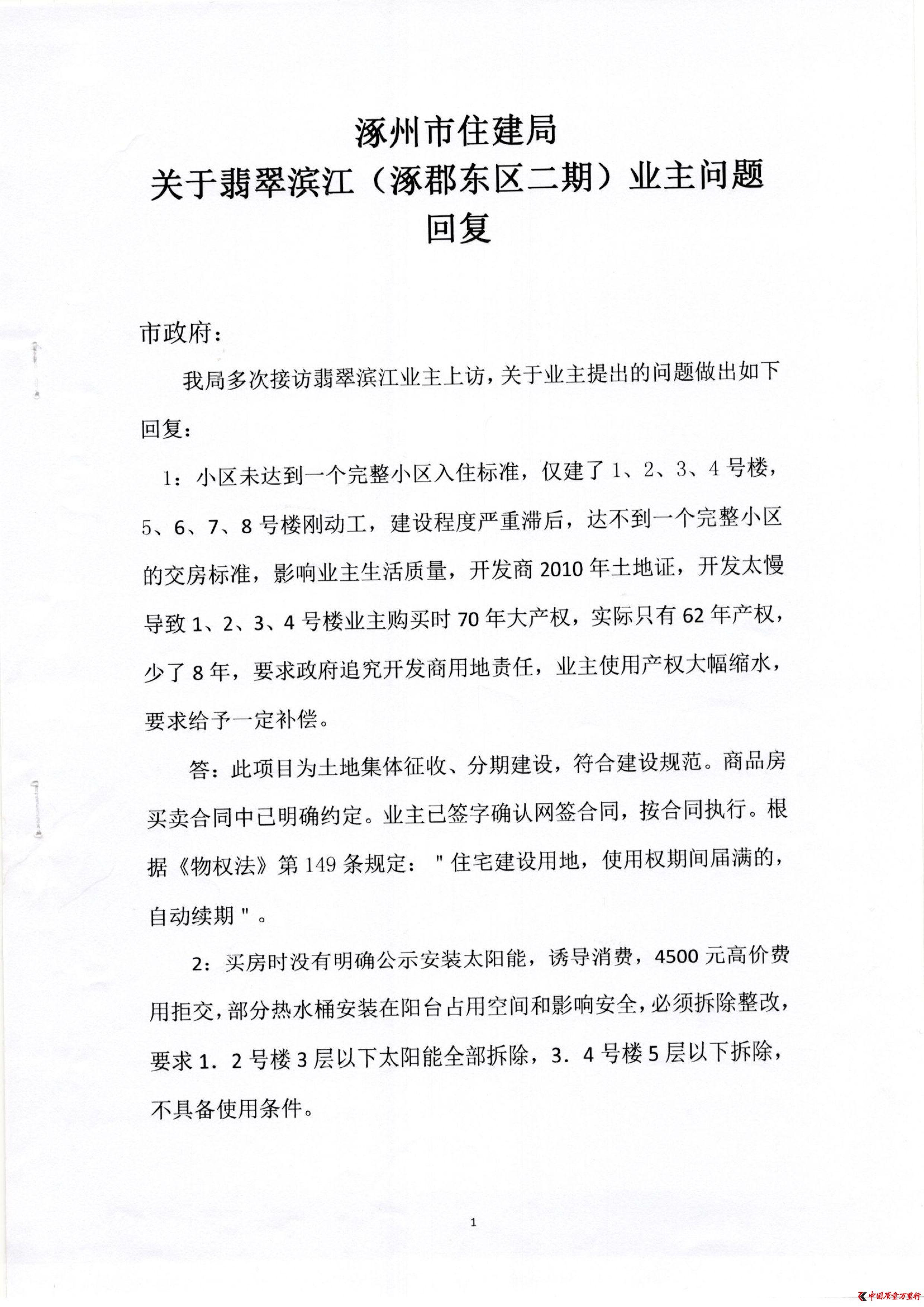 远方名流翡翠滨江小区集体维权 引河北省涿州市政府重视
