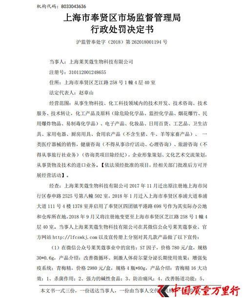 上海莱芙蔻生物因虚假宣传被市监局罚款4万余元