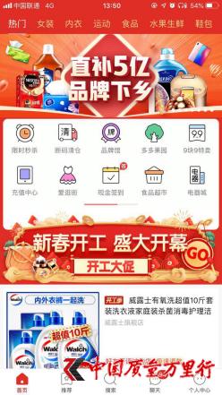 """拼多多增加补贴5亿元 联合百大品牌促""""正品下乡"""""""