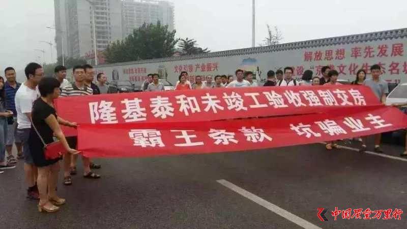 涿州香邑溪谷项目遭群体投诉  河北隆基泰和受质疑