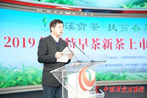 茶产业助推扶贫发展 2019纳溪特早茶新茶上市媒体见面会在京举行