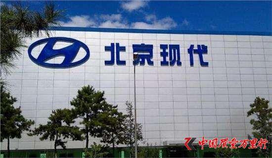 北京现代质量问题投诉不断 品牌价值大不如前