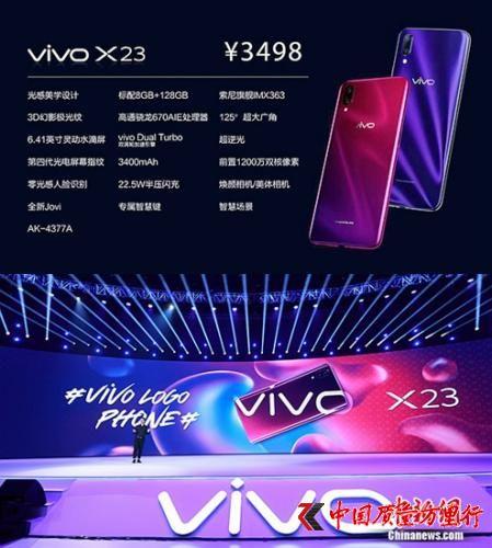 vivo发布 X23系列手机 Jovi物联布局IoT领域