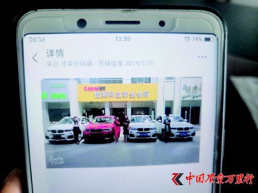 受访者手机里的佳莱科技养生会馆照片。