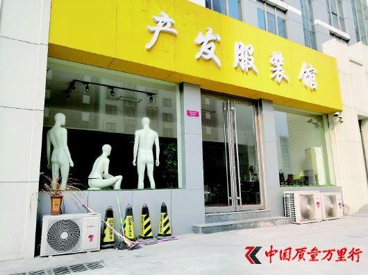 佳莱科技养生会所已经更名为产发服装馆,处于关门状态。