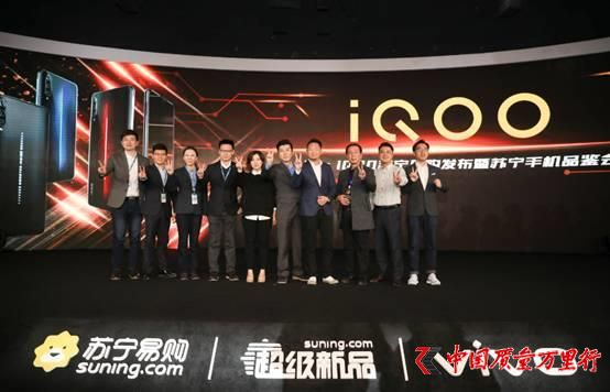 vivo iQOO苏宁易购发布,抢先体验互联网极致手机