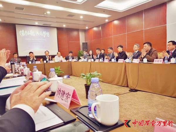 中国质量万里行法律服务首场筹备会议成功召开