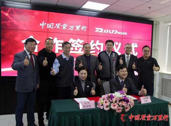 中国质量万里行消费投诉平台与小刀电动车签约仪式在京举行