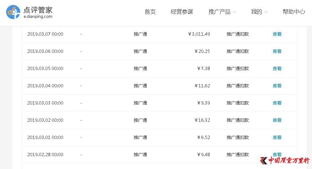 """美团""""推广通""""一天扣掉3000元 """"恶意差评""""已成灰色产业链"""