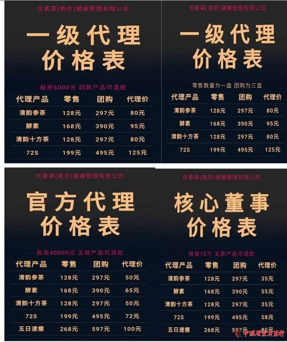 南京优素莱系列产品被指虚假宣传 代理模式遭质疑
