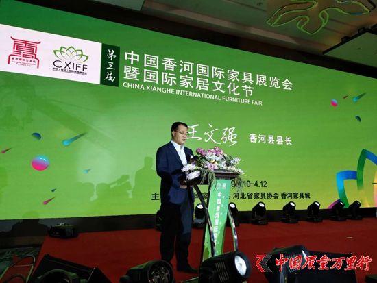 2019第三届中国香河国际家具展览会暨国际家居文化节盛大开幕