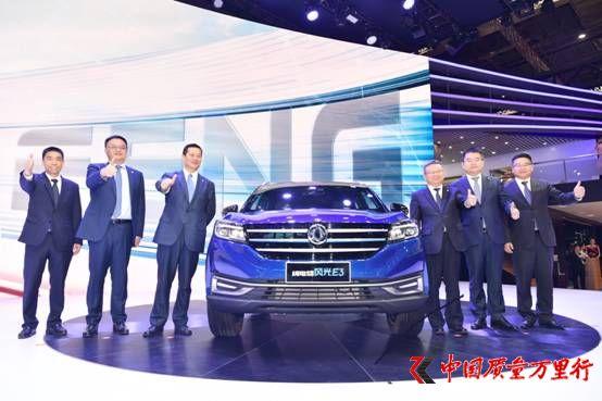 东风风光携全新SUV家族实力亮剑上海车展