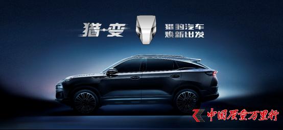 """上海车展迎""""猎变"""" 猎豹汽车发布全新品牌形象"""