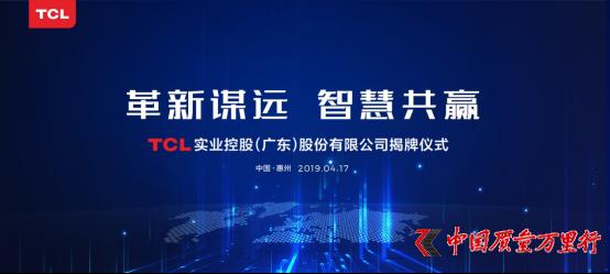 智慧共赢 TCL实业控股(广东)股份有限公司在惠州揭牌