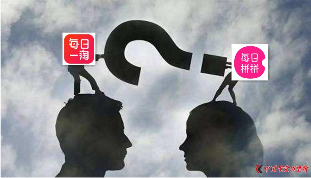 """""""每日一淘""""被指售后差 """"每日拼拼""""模式被指涉传"""
