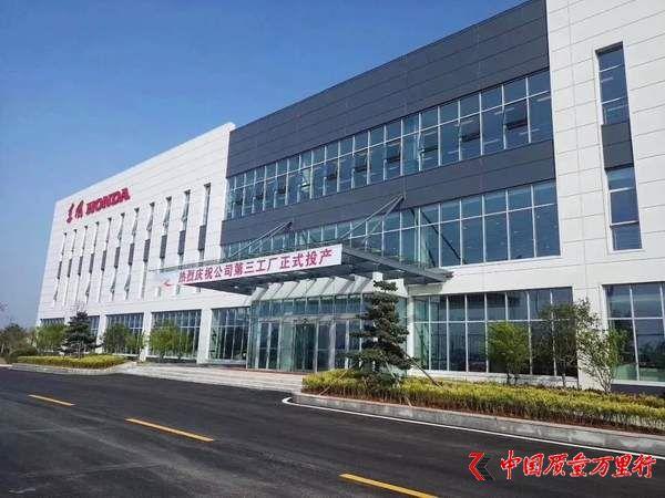 东风本田第三工厂投产 CR-V见证品质十五年