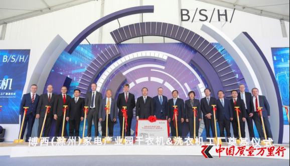 博西家电投资近17亿元再建新工厂