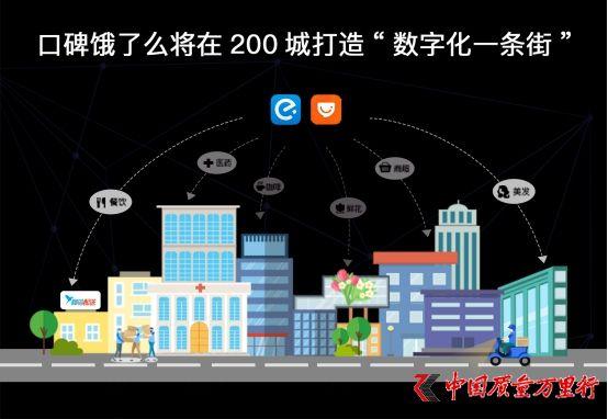 """口碑饿了么宣布将在200城打造本地生活""""数字化一条街"""""""
