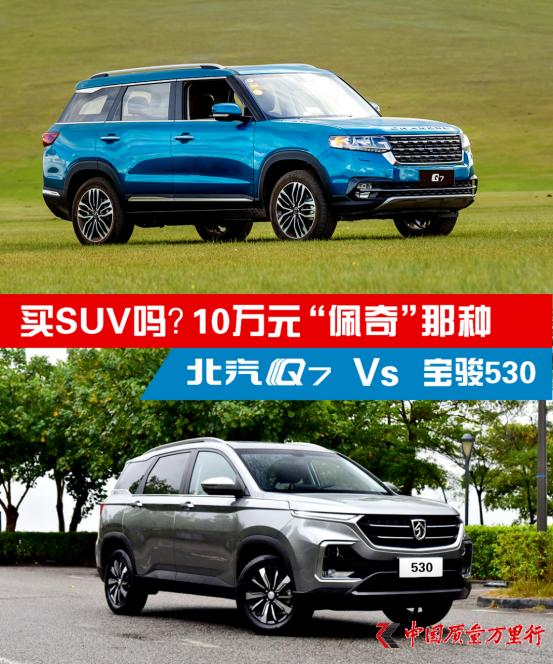 北汽Q7和宝骏530,10万级SUV谁能一次配齐?