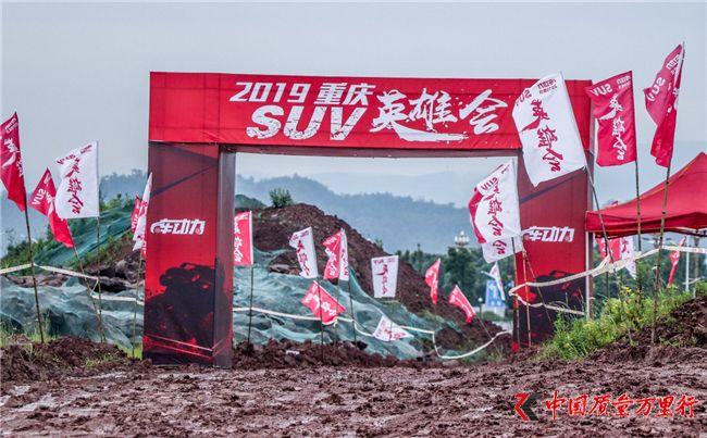 """""""2019 SUV英雄会""""巅峰对决 哈弗H6 H9双雄旗开得胜"""