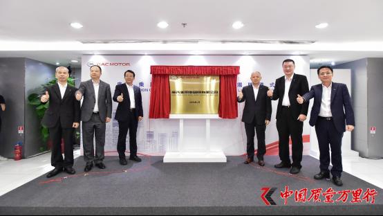 立足湾区展望全球 广汽乘用车国际有限公司香港揭牌
