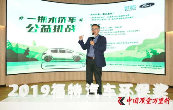 陈安宁:福特中国2.0时代的企业社会责任